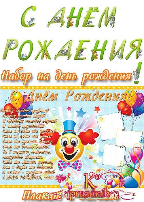 Плакат своими руками поздравления с днем рождения