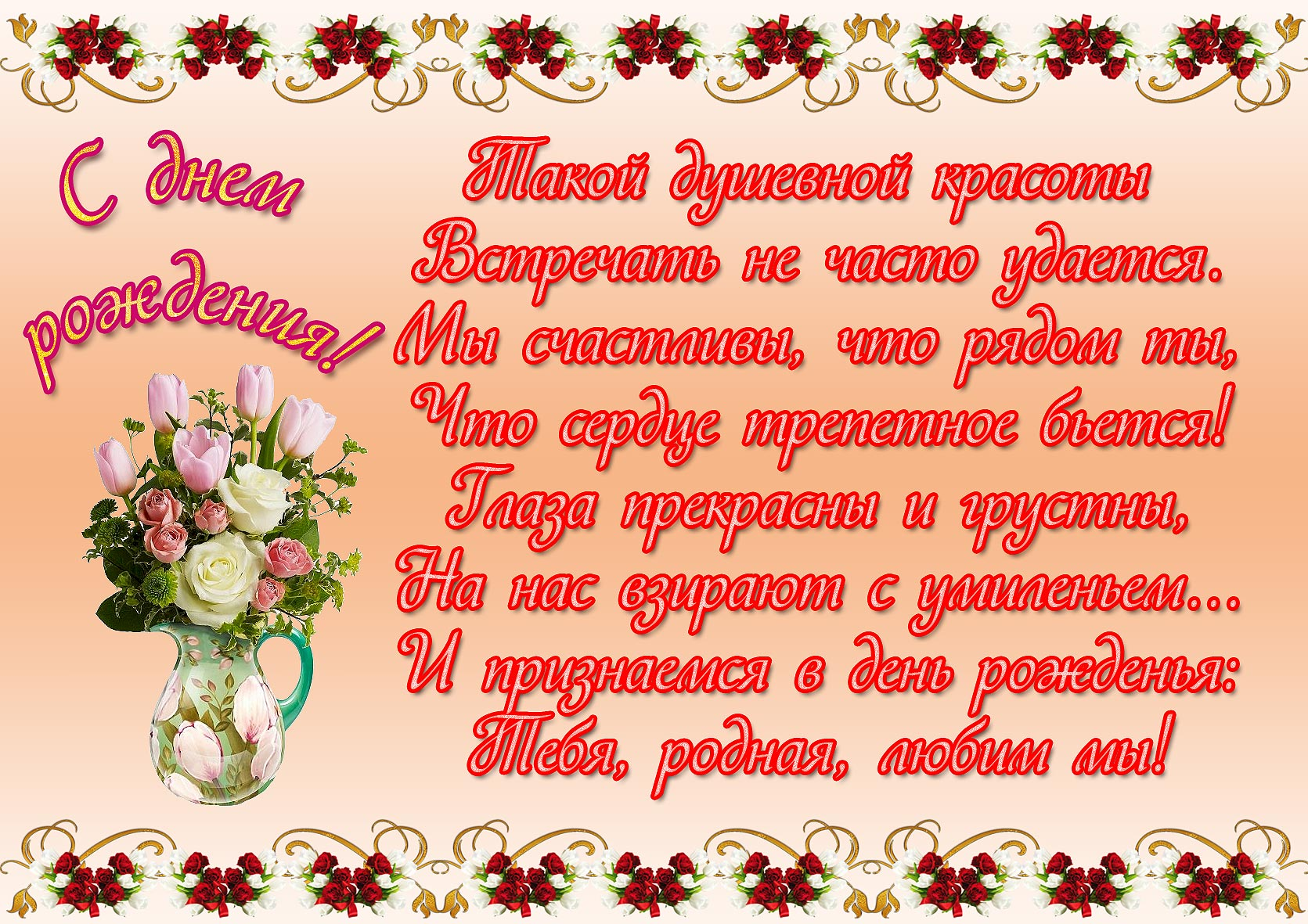 Бесплатно поздравления с днем рождения для женщины