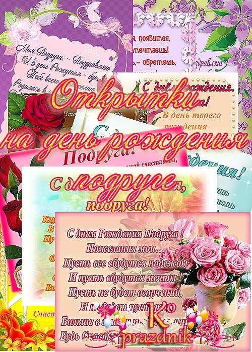 Плакат подруге на день рождения своими руками