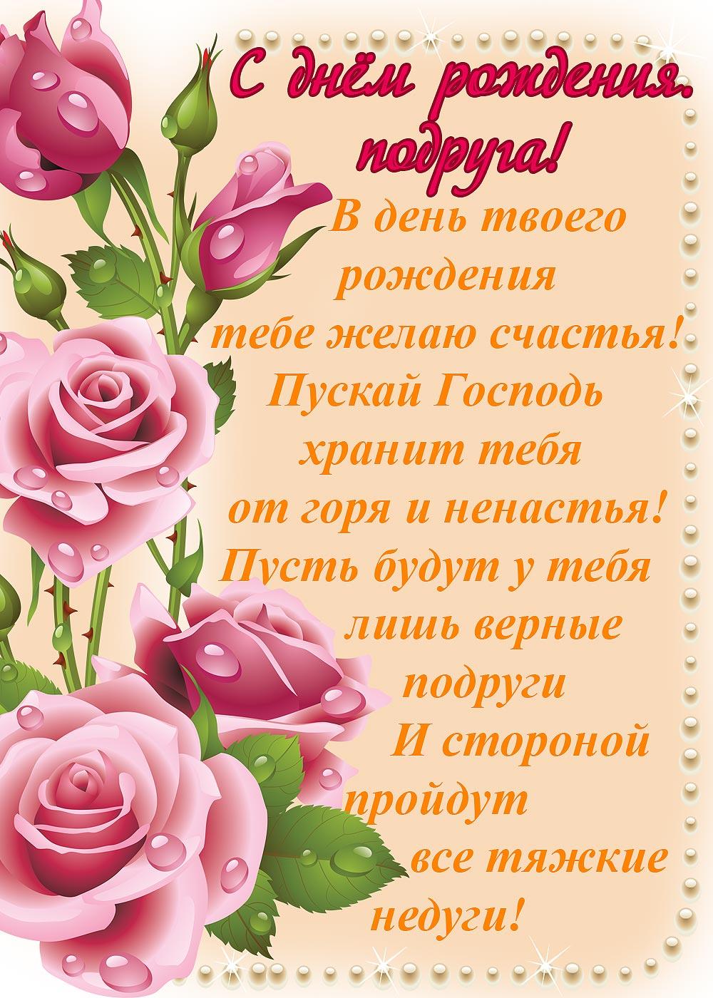 Оригинальная открытка подруге на день рождения своими