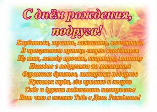 Плакат подруге с днем рождения своими руками