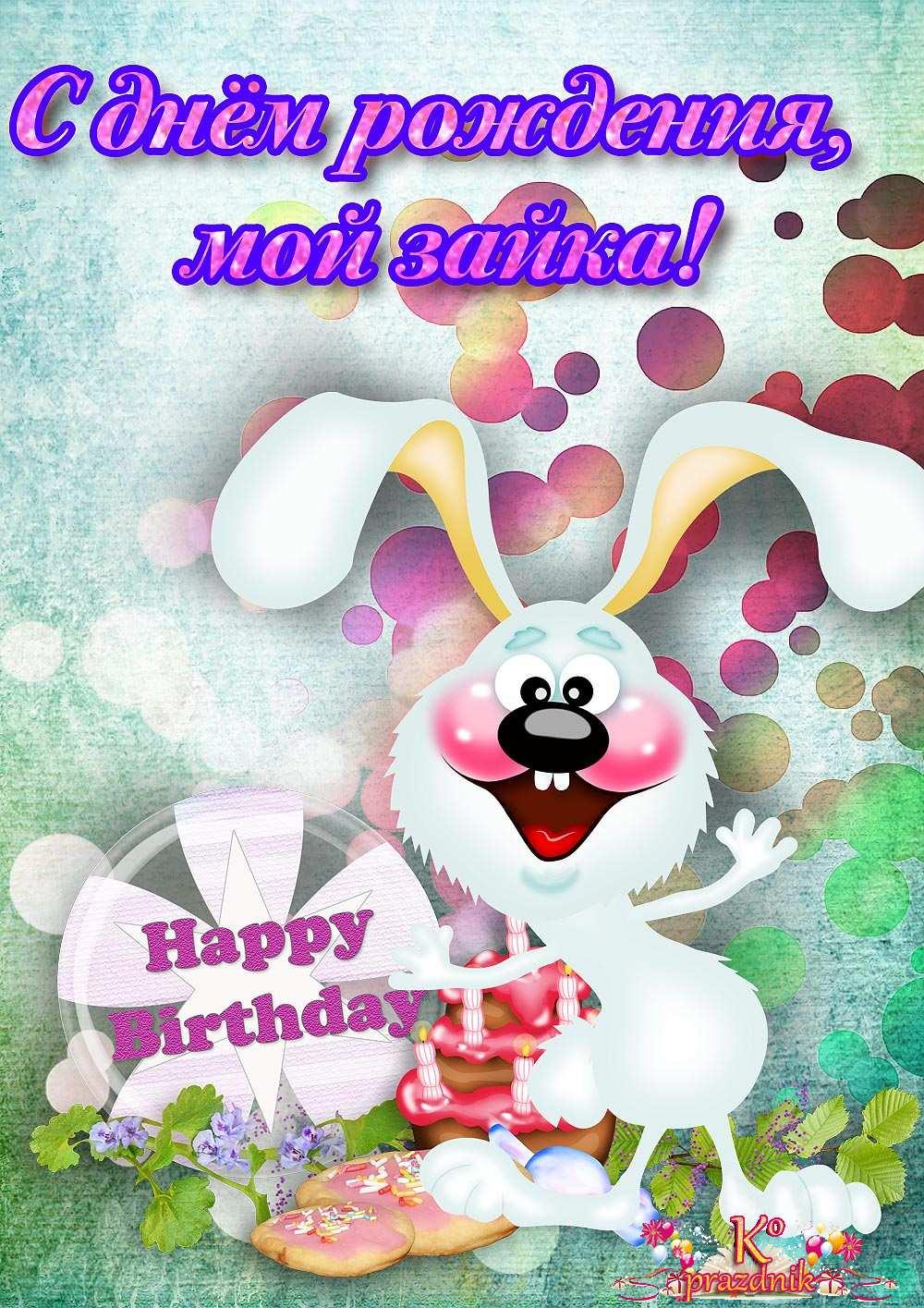 Фото открытка с днём рождения любимый