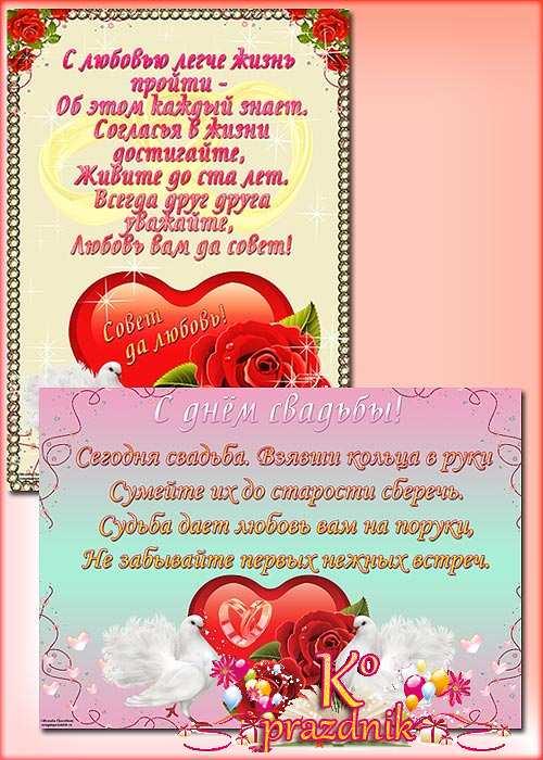 Лучшие поздравления к дню свадьбы в стихах фото 539