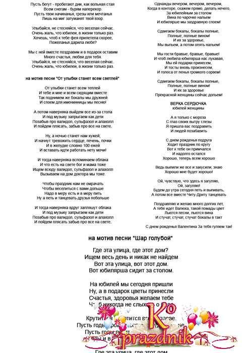ПЕСНИ ДЛЯ ЮБИЛЕЯ ЖЕНЩИНЫ ЗАСТОЛЬНЫЕ СКАЧАТЬ БЕСПЛАТНО