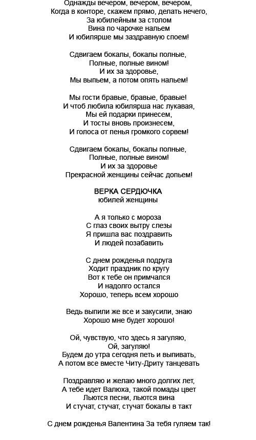Поздравление с днем рождения на русском текст