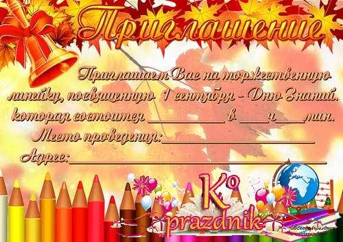 приглашение на 1 сентября картинка