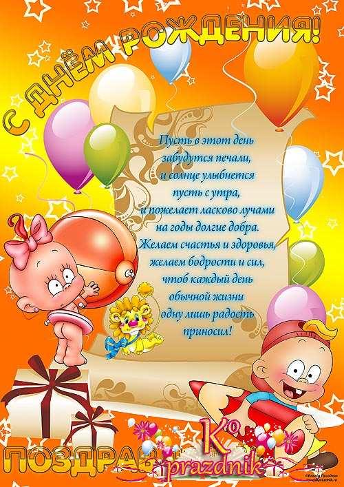 Шуточное поздравление на день рождения ребенку
