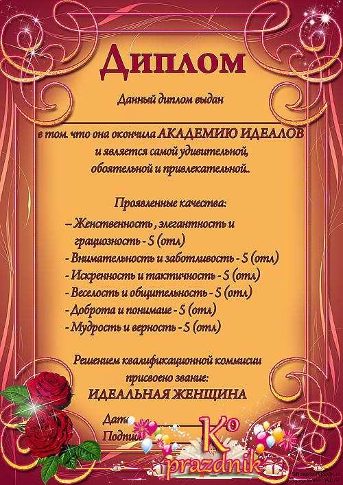 Шуточный диплом женщине Академия идеалов Праздник и компания  Шуточный диплом женщине Академия идеалов