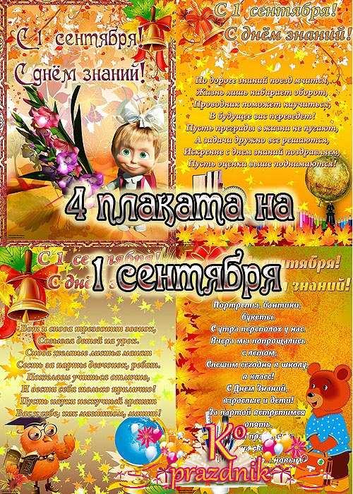автономное картинки плакаты оформления доски на 1 сентября стихах крестной