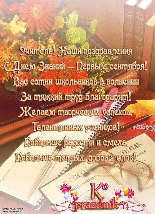 Открытки 1 сентября - День знаний » Праздник и компания - сайт для ...
