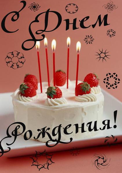 Открытки с днем рождения послать по электронной