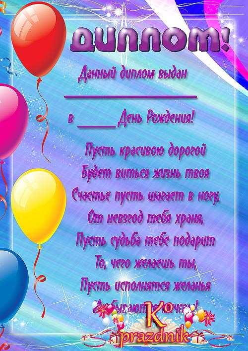 Поздравления ко дню рождения в виде сценки для мужчины