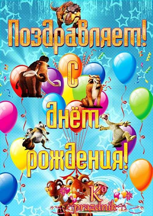 Плакаты на день рождения – Веселый праздник день рождения