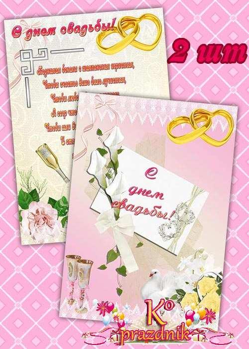 Как можно оформить свадебные плакаты.  Тексты свадебных плакатов.  Свадебная стенгазета.