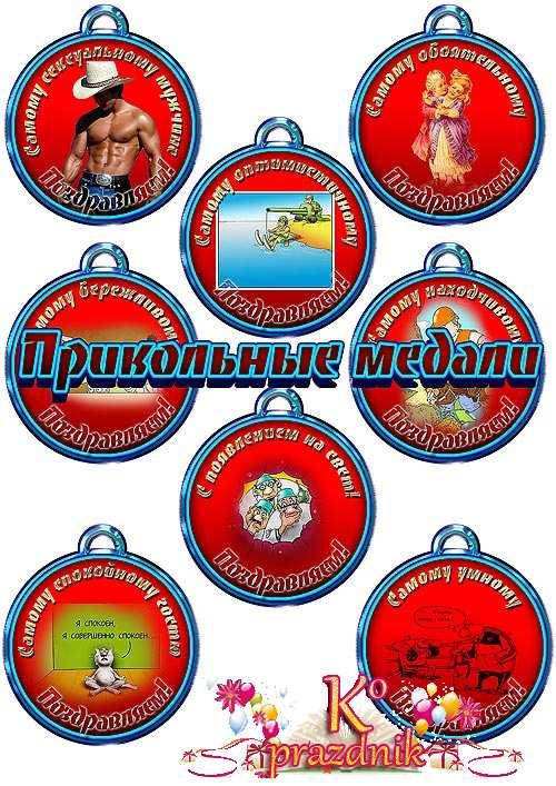 Смешные медали на юбилей