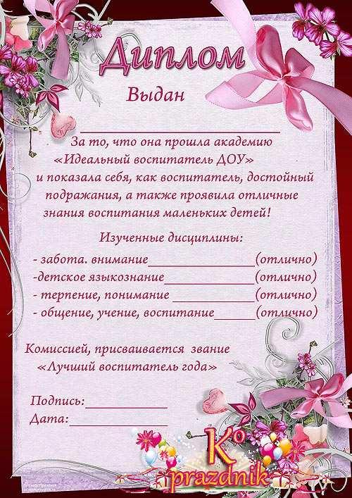 Праздничные дипломы и грамоты Страница  Диплом воспитателю Идеальный воспитатель ДОУ