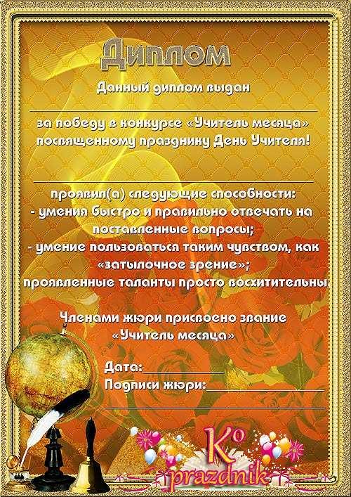 Диплом учителю Учитель месяца Праздник и компания сайт для  Диплом учителю Учитель месяца