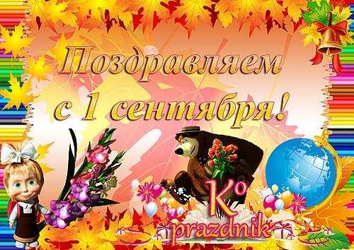Плакат к 1 сентября – Маша и медведь » Праздник и компания - сайт ...