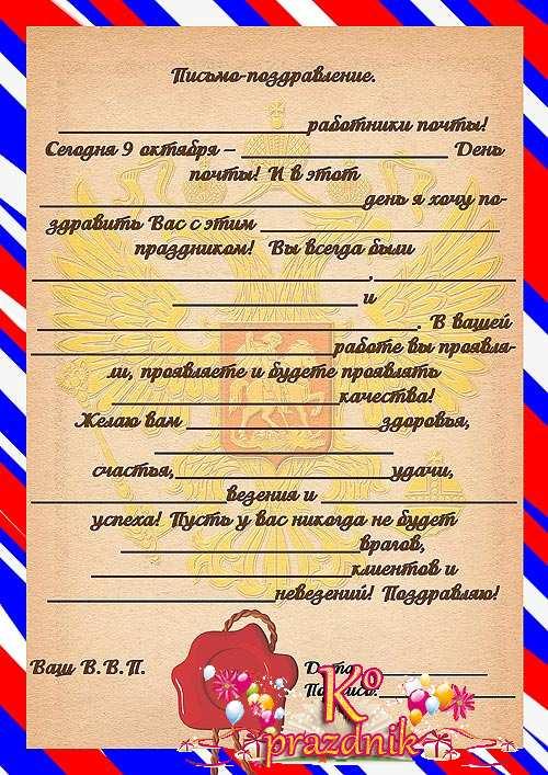 Поздравление с днем рождения письмо