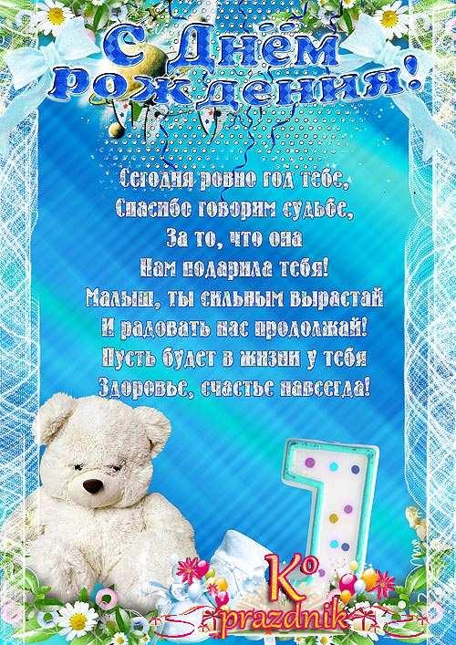 Плакат на день рождения 1 год