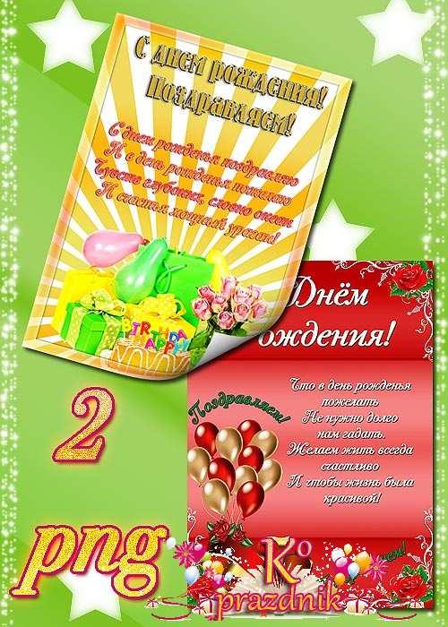 Плакаты на день рождения от qwerty2009