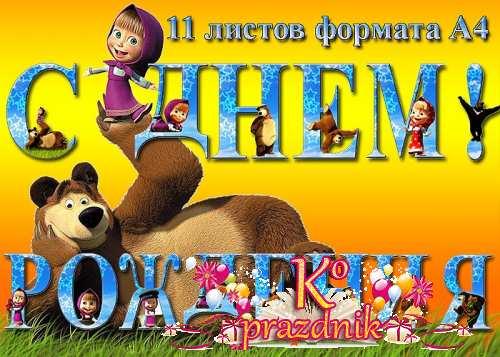 Растяжка с днем рождения – Маша и медведь