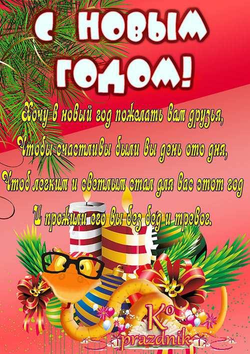 Новогодние открытки 2013 праздник и