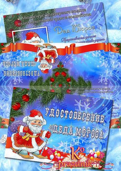 Подарок от деда мороза 2009