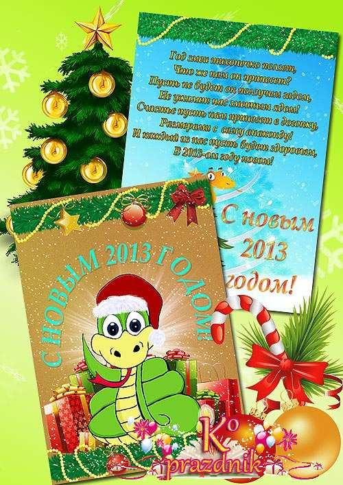 Плакат на новый год 2015 год своими