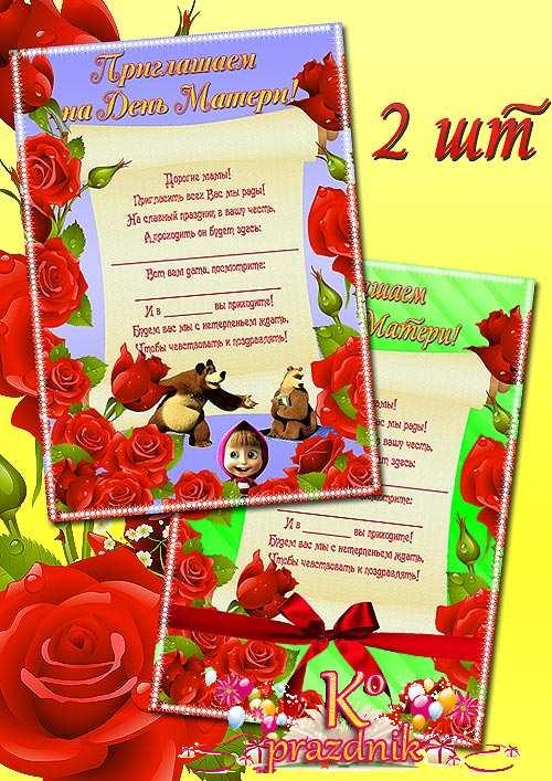 Плакаты для приглашения мам на день матери