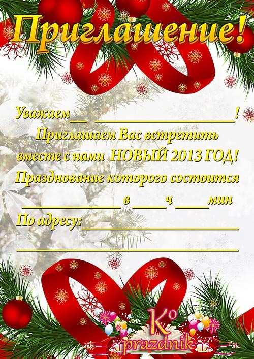 Новогодние праздники приглашение