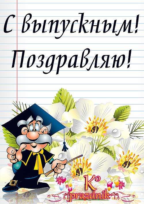 Прикольные поздравления родителям с выпускным в