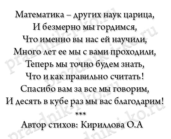 Поздравления на день рождения учителю русского языка