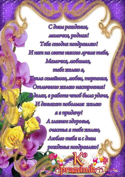 Поэма поздравление маме на день рождения