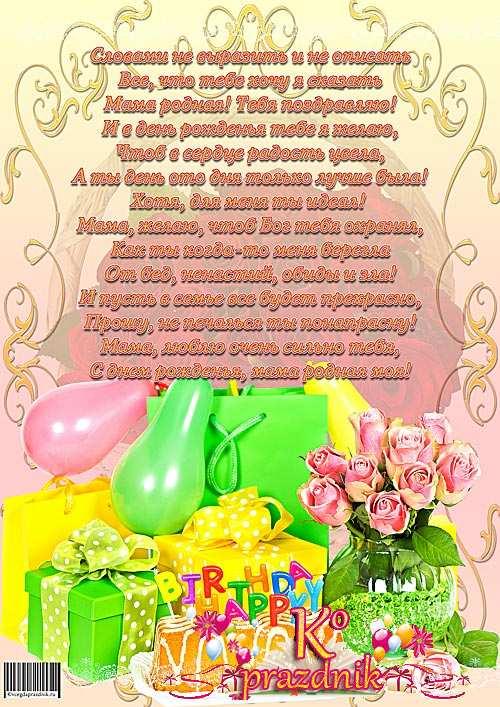 Плакат для мамы с днем рождения своими
