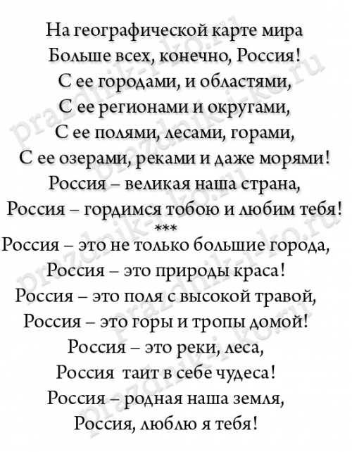 стихи к 12 июня день россии для детей подарят друзья