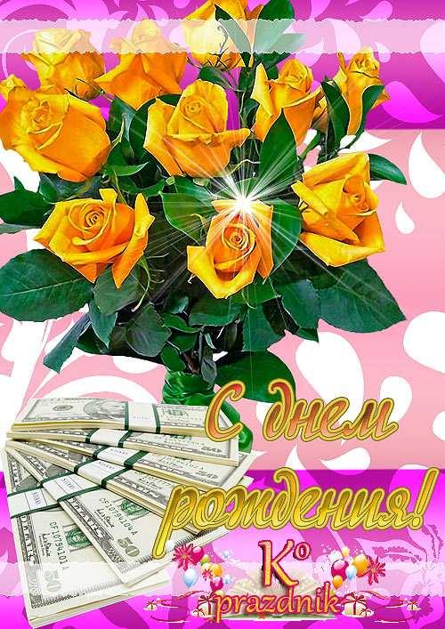 Поздравление с днем рождения бухгалтеру по зарплате женщине прикольные 87