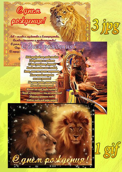 Поздравление с днем рождения по именам лев