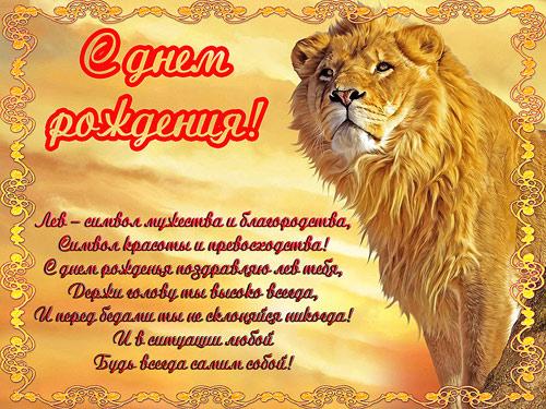 Прикольные поздравления львов 86