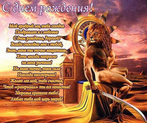 Поздравление для зодиака лев