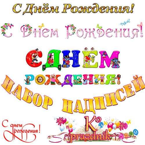 Надписи с днем рождения (разные варианты)
