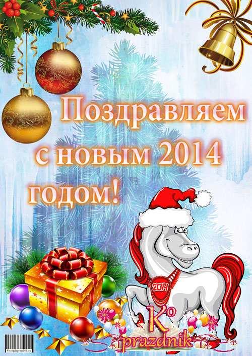Плакаты на новый год 2014 (вариант 1) Подготовка к празднику, а особенно к новому году, это хлопоты и удовольствие.