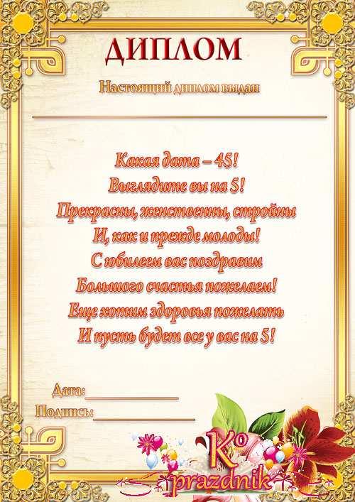 Дипломы на юбилей Диплом на юбилей женщине в 45 лет вариант 2