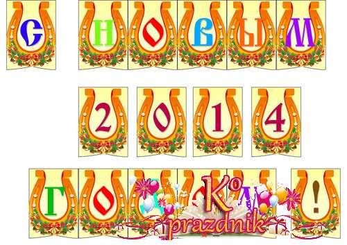 Если нет, тогда растяжка с новым годом 214 именно для вас.  Потому что каждая буква в растяжке выполнена в виде...