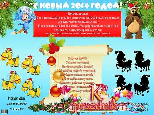 Стенгазета к новому году 2014 (год лошади) Если вы думаете, что до нового года еще много времени, и вы все успеете...
