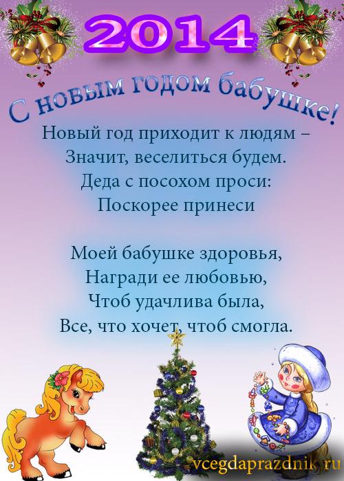 Стихи поздравления для бабушки на новый год