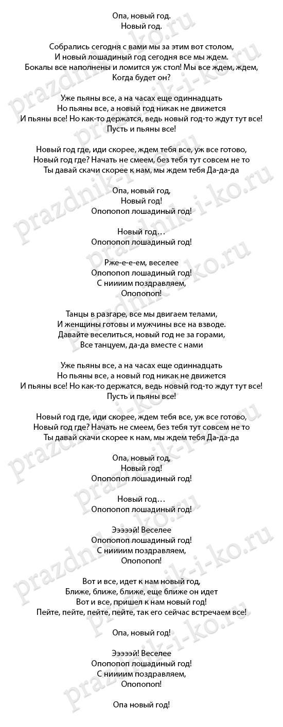 песни-переделки для выпускного: