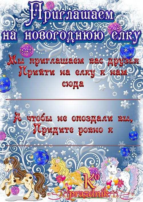 Приглашение на новогоднюю елку для детей текст