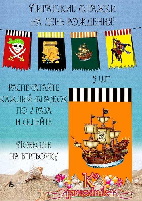 Флажки для украшения дня рождения в пиратском стиле