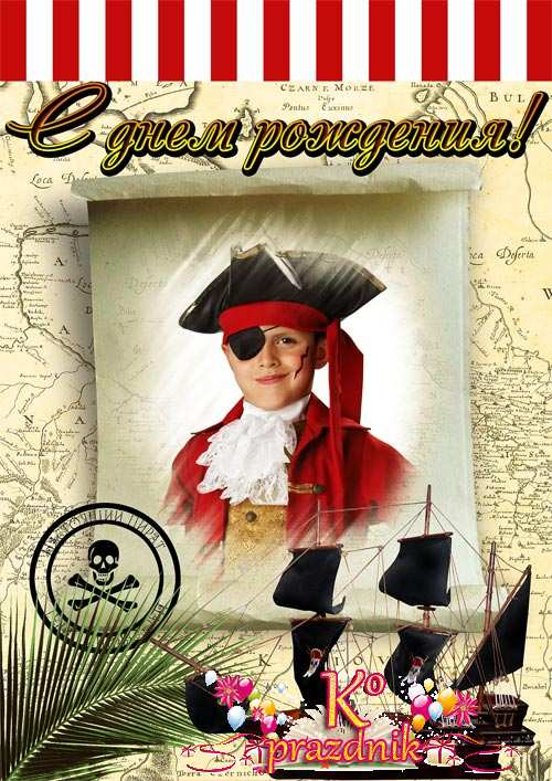 Украшения для дня рождения в пиратском стиле своими руками фото 261